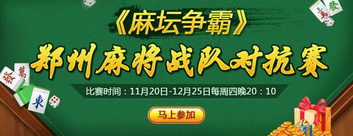 《麻坛争霸》郑州麻将战队对抗赛
