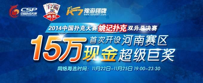 2014中国扑克大赛姚记扑克河南赛区选拔赛