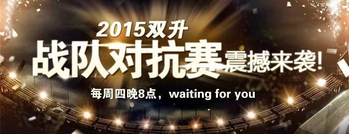 2015年双升战队对抗常规赛开启在即!