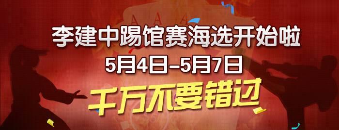 关于全省选拔李建中金牌搭档的报名通知
