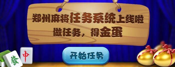 郑州麻将全新任务系统上线啦!
