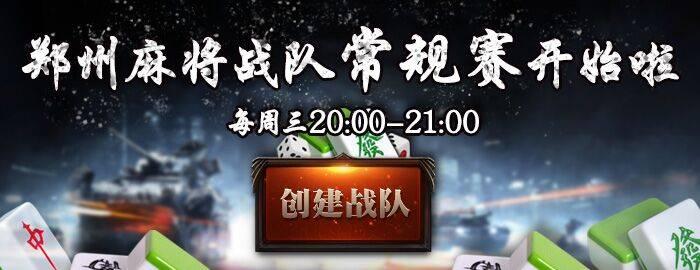 郑州麻将战队常规赛正式启动!